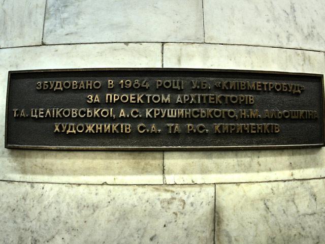 """Палац """"Україна"""". Табличка на станції."""